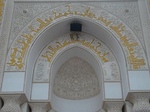 mihrab masjid qiblatain